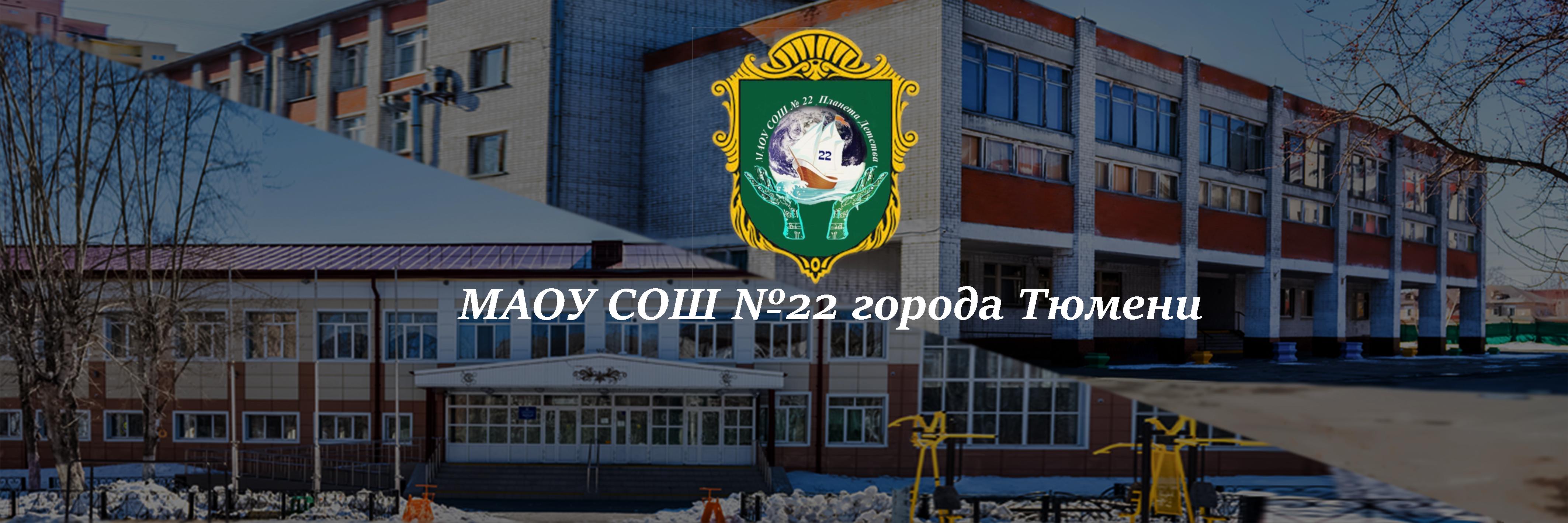 МАОУ СОШ № 22 города Тюмени